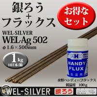 銀ろう(銀ロー)Ag502 φ1.6mm×500mm 1kg/箱 ハンディフラックス100g付