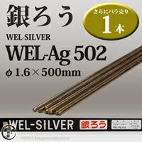 安心品質の日本ウエルディング・ロッドの銀ろう(銀ロー)Ag502 φ1.6mm×500mm バラ売り1本
