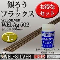 銀ろう(銀ロー)Ag502 φ1.6mm×500mm バラ売り1本 ハンディフラックス100g付