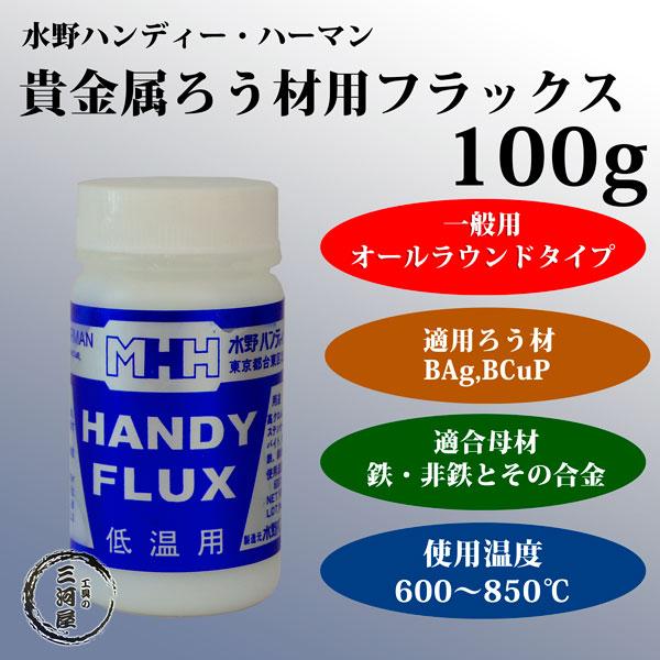 貴金属ろう材用フラックス水野ハンディフラックス低温用100g
