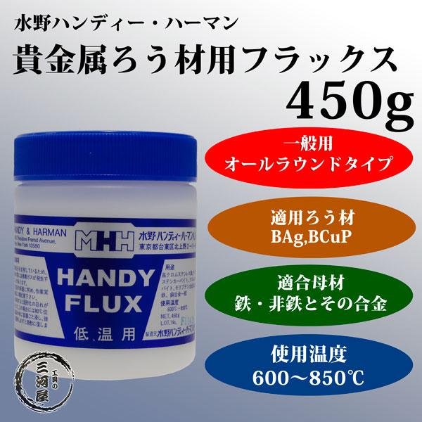 貴金属ろう材用フラックス水野ハンディフラックス低温用450g