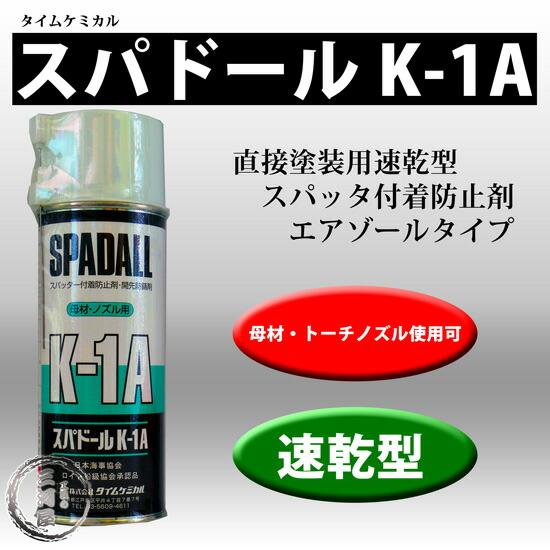 タイムケミカル スパドールK-1A 直接塗装用速乾型スパッタ付着防止剤 エアゾールタイプ