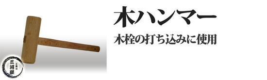 木ハンマー