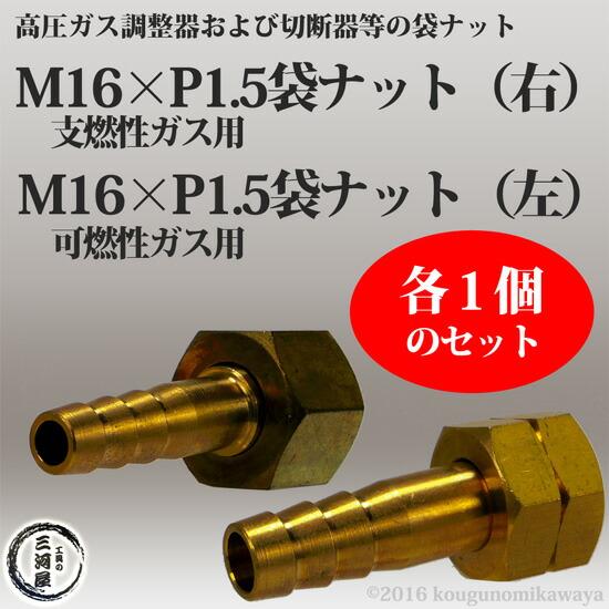 高圧ガス調整器 出口取付用 ホース口継手 M16×P1.5袋ナット(右ネジ)とM16×P1.5袋ナット(左ネジ)セット