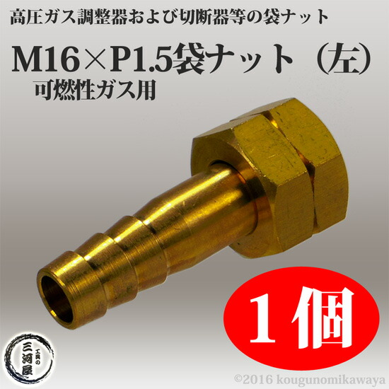 M16×P1.5袋ナット(左)