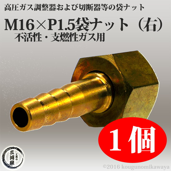 M16×P1.5袋ナット(右)