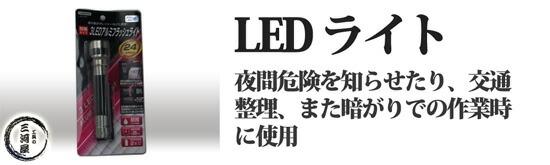 急防災工具ライト