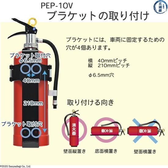 初田製作所 自動車用消火器PEP10Vの取付ブラケットの仕様