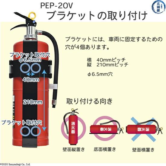 初田製作所 自動車用消火器PEP20Vの取付ブラケットの仕様