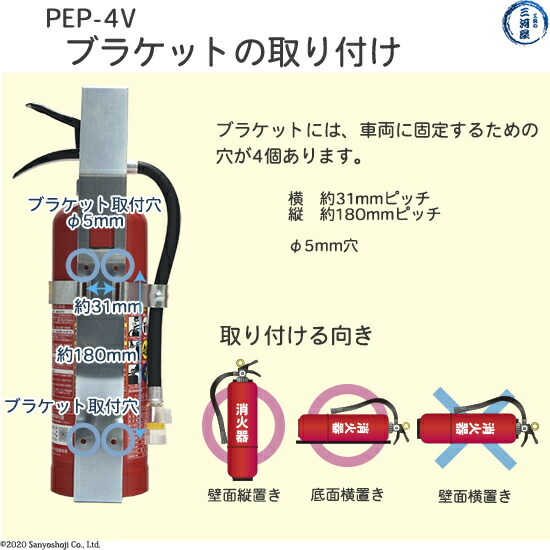 初田製作所 自動車用消火器PEP4Vの取付ブラケットの仕様