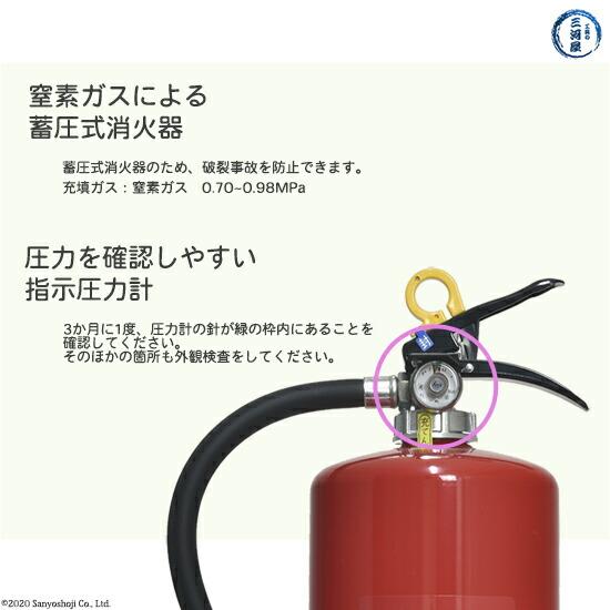 蓄圧式消火器業務用消火器 初田製作所 PEP-10Nの指示圧力計について