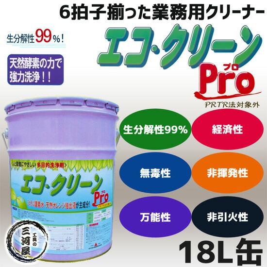エコ・クリーン(エコクリーン)Pro 18L