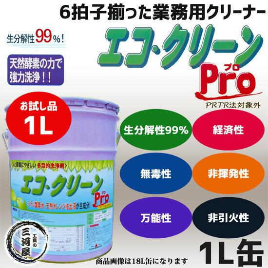 エコ・クリーン(エコクリーン)Pro 1L