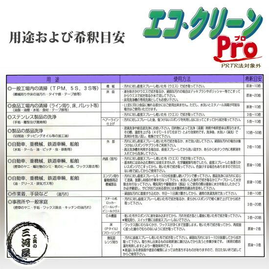 人と環境にやさしい業務用多目的洗剤 エコ・クリーン(エコクリーン)Pro 18L(一斗缶) 友和