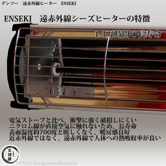 デンソー(DENSO) 遠赤外線ヒーター ENSEKI ES-10GS 100V タイマー付 縦置き・横置きの2WAY