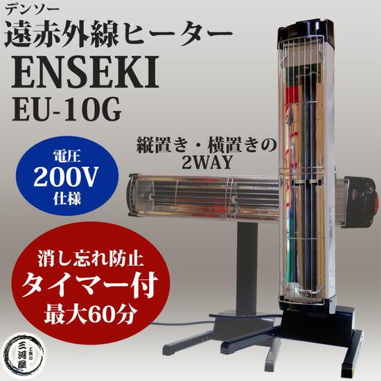 デンソーENSEKI EU-10G