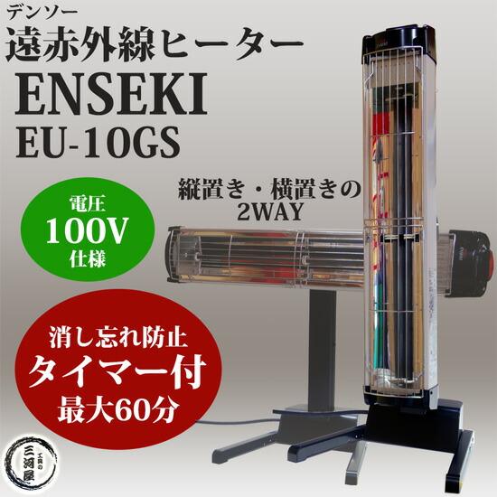 デンソーENSEKI EU-10GS