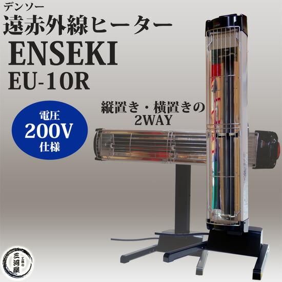デンソーENSEKI EU-10R