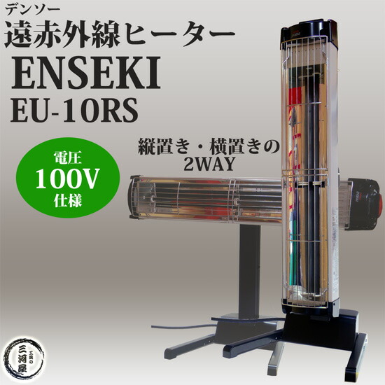 デンソーENSEKI EU-10RS