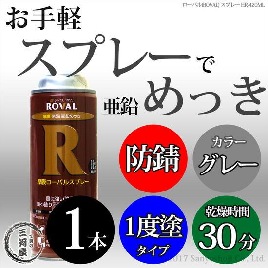 ROVAL 常温亜鉛めっきスプレー ローバルスプレー HR-420ML 亜鉛鍍金スプレー 1本ばら売り