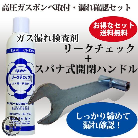 スパナ式開閉ハンドル と タセトリークチェック (ガス漏えい検知剤) RIC450 (トラスコ389-0121) セット品