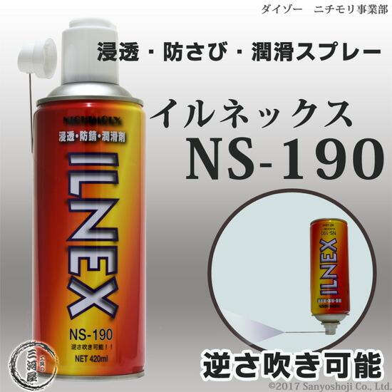 ダイゾー ニチモリ事業部 浸透・防さび・潤滑スプレー イルネックス(ILNEX)NS-190 1本売り