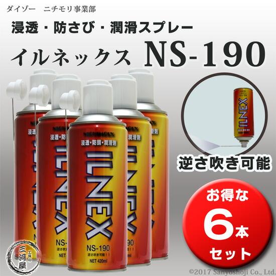 ダイゾー ニチモリ事業部 浸透・防さび・潤滑スプレー イルネックス(ILNEX)NS-190 お得な6本セット