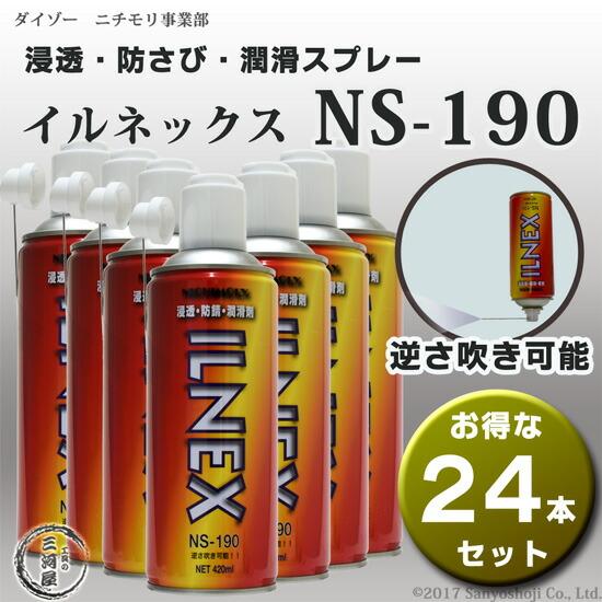 ダイゾー ニチモリ事業部 浸透・防さび・潤滑スプレー イルネックス(ILNEX)NS-190 お得な24本セット