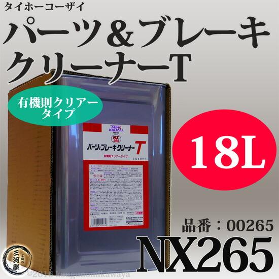 パーツ&ブレーキクリーナー NX265 18L