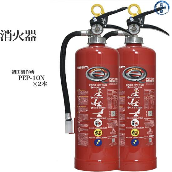 高圧ガス運搬用 消火器 PEP-10N(初田製作所) 高圧ガス保安法