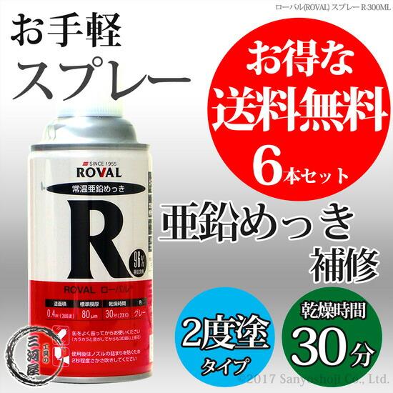 ROVAL 常温亜鉛めっきスプレー 厚膜ローバルスプレー HR-420ML 亜鉛鍍金スプレー