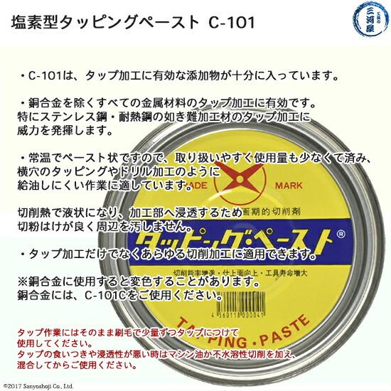 塩素型タッピングペースト C-101 特徴