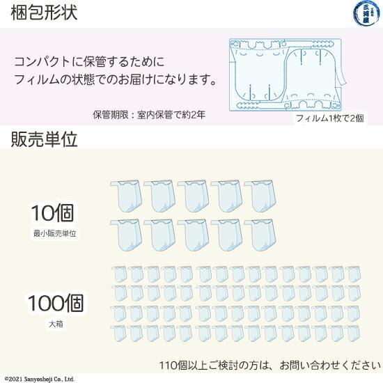 ジェイフィルム 国産フィルム使用 フェイスシールド TF-Cの梱包形状
