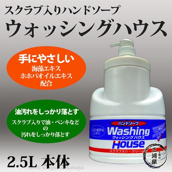 熊野油脂 業務用ハンドソープ ウォッシングハウス(Washing House) 2.5kgポンプ付ボトル WH-1