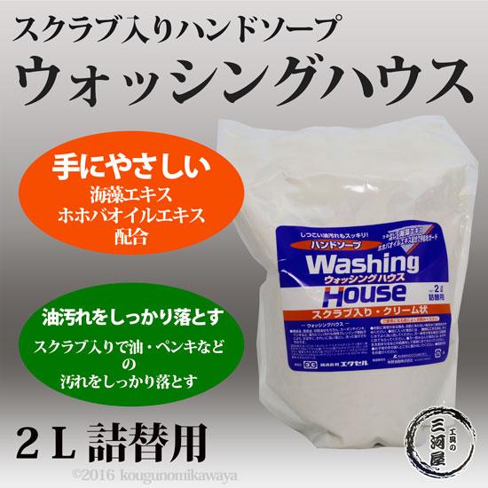 ウォッシングハウス(Washing House) 詰替用(2L)
