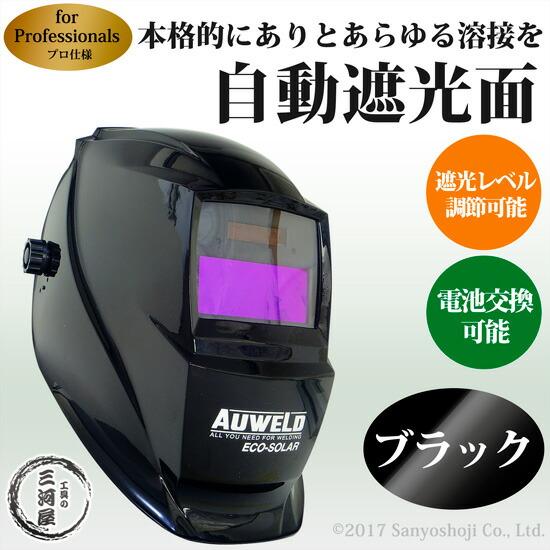 遮光度の調節ができる自動遮光ヘルメット 銀(プレーンブラック) アーク溶接用 半自動溶接用 TIG溶接用 遮光面