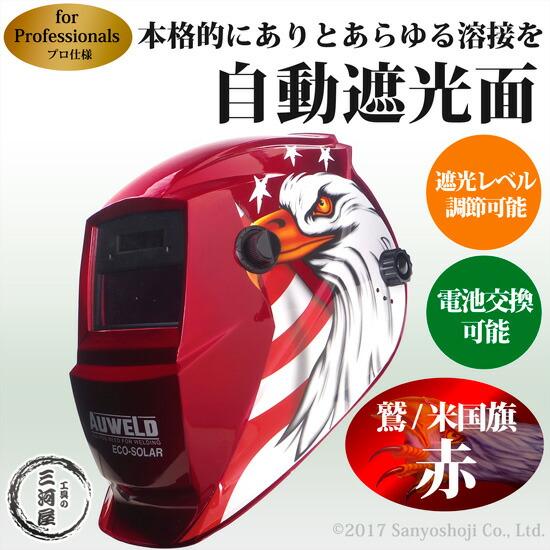 遮光度の調節ができる自動遮光ヘルメット 赤(イーグルレッド) アーク溶接用 半自動溶接用 TIG溶接用 遮光面