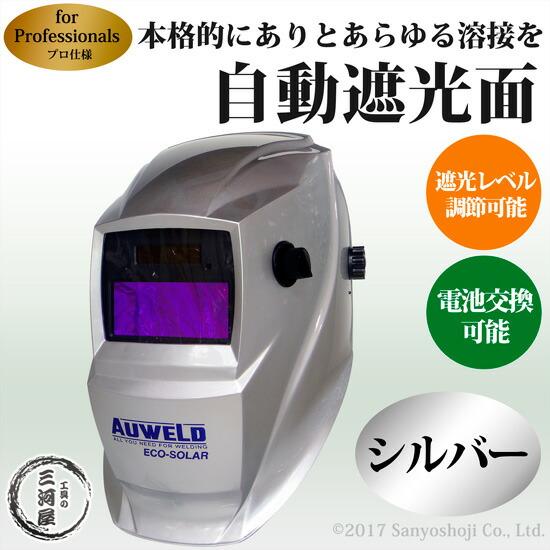 遮光度の調節ができる自動遮光ヘルメット 黒(プレーンシルバー) アーク溶接用 半自動溶接用 TIG溶接用 遮光面