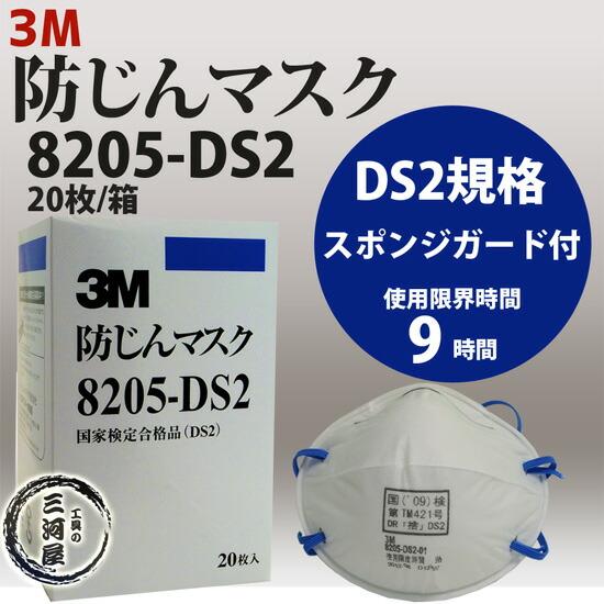 防じんマスク3M8205-DS2