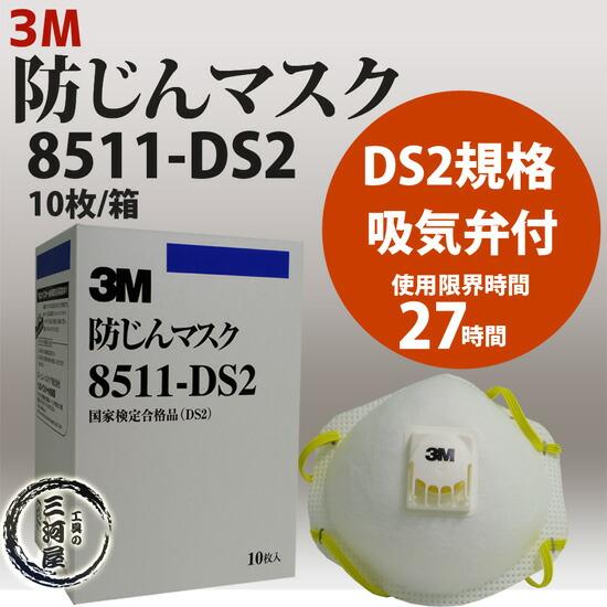 防じんマスク3M8511-DS-2
