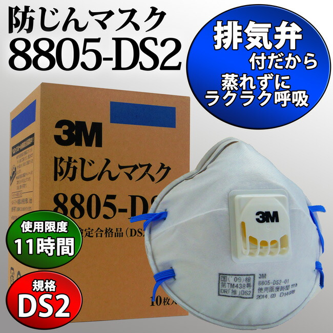 3M(スリーエム) DS2規格なのに排気弁でラクラク呼吸 3M(スリーエム)8805-DS2 10枚/箱