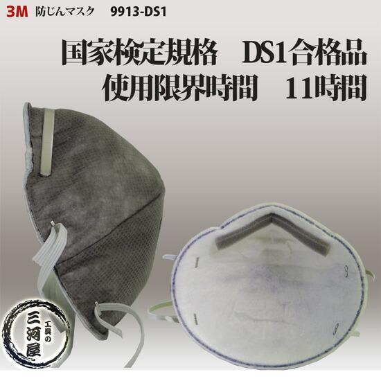 3M(スリーエム) 活性炭入防塵(防じん)マスク9913-DS1  国家検定合格品(DS1) 10+1枚入