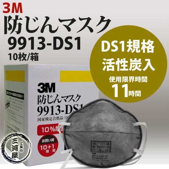 防じんマスク3M9913-DS-1