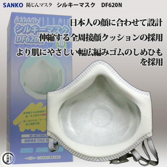 日本人の顔にピッタリ!三光化学工業(SANKO) 防じんマスク シルキーマスク DF620N DS2 お得な送料無料5箱セット(10枚/箱)