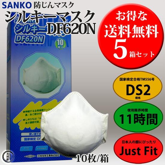 シルキーマスクDF620N 5個セット 送料無料