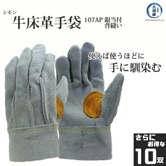 牛床革手袋 107AP銀当背縫い フリーサイズ 10双