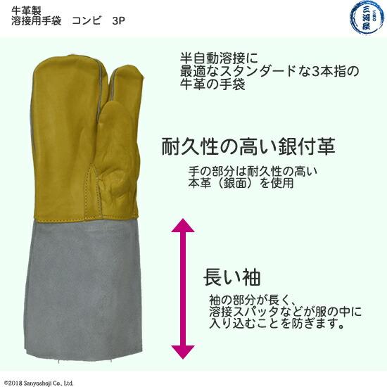 牛革溶接作業用手袋コンビ3P三本指について