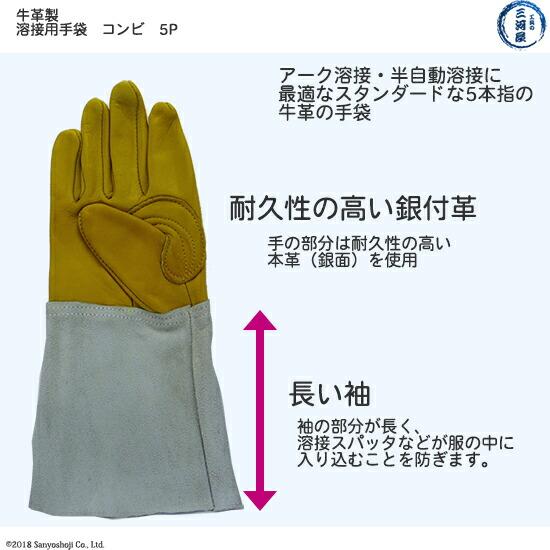 牛革溶接作業用手袋コンビ5P五本指について