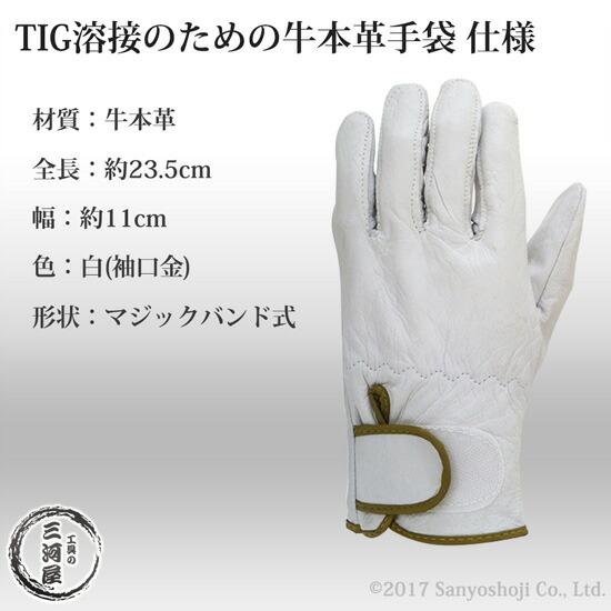 溶接職人用 牛本革手袋 717P 白 LL シモン(simon)(TIG溶接,半自動溶接,被覆アーク溶接)