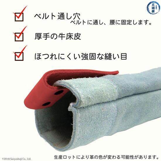 牛床革製 アーク溶接棒入れ φ60×300mm ベルト通しタイプの特徴
